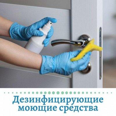 9 кг порошка Teon для белого и цветного белья за 519 руб. — Дезинфицирующие моющие средства 1л, 5л — Средства для дезинфекции