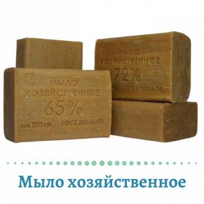 ✅Качественная российская химия для уборки и стирки — Мыло Хозяйственное 65%, 72% — Гели и мыло