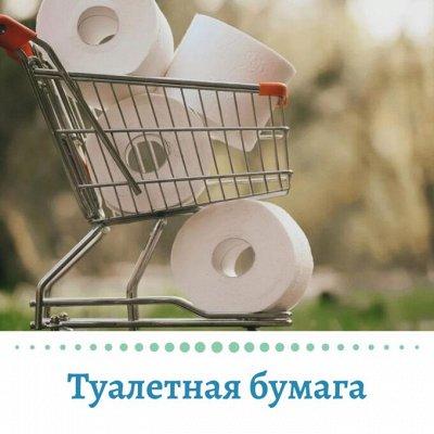 ✅Качественная российская химия для уборки и стирки — Туалетная бумага  от 18 руб - ОБУХОВ * БАЙКАЛ * INSHIRO — Ватно-бумажные изделия