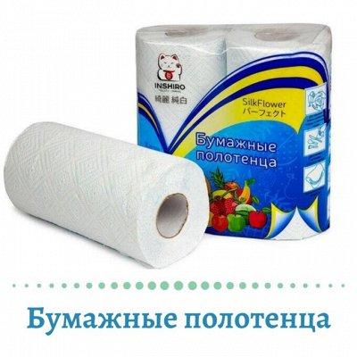 ✅Качественная российская химия для уборки и стирки — Полотенца бумажные от 83 руб. — Ватно-бумажные изделия