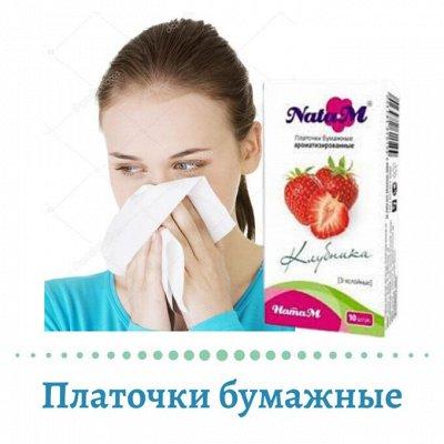 ✅Качественная российская химия для уборки и стирки — Платочки бумажные — Ватно-бумажные изделия