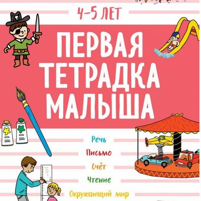 Мотивируем ребенка читать. Обучение чтения с нуля. — Учимся считать, читать и рисовать — Детская литература