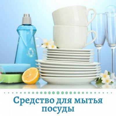 9 кг порошка Teon для белого и цветного белья за 519 руб. — Средства для мытья посуды — Для посуды