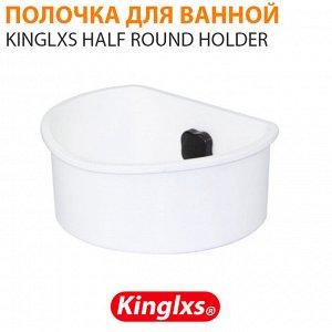 Полочка для ванной Kinglxs Half Round Holder