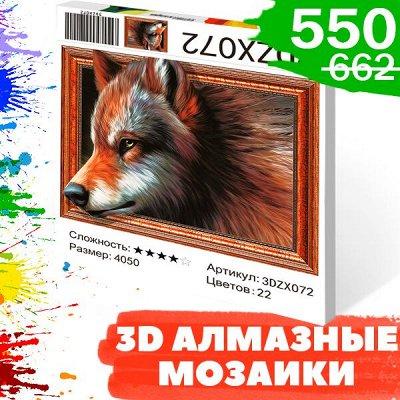 Рисование & Мозайка Распродажа продолжается😍 — 3D алмазные мозаики — Мозаики и фреска