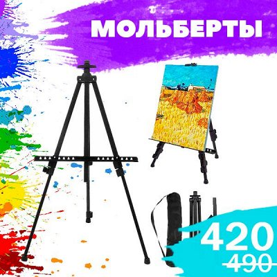 Рисование & Мозайка Распродажа продолжается😍 — Мольберты для рисования — Рисование