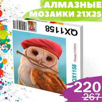 Рисование & Мозайка Распродажа продолжается😍 — Алмазные мозаики 21x25 QX — Мозаики и фреска