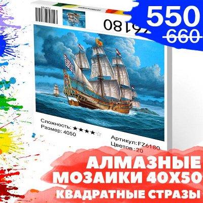Рисование & Мозайка Распродажа продолжается😍 — Алмазные мозаики 40x50 квадратные стразы FZ — Мозаики и фреска