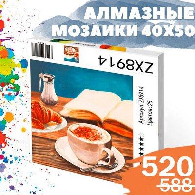 Рисование & Мозайка Распродажа продолжается😍 — Алмазные мозаики 40x50 ZX — Мозаики и фреска