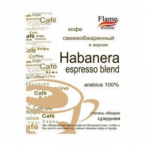 КОФЕ В ЗЕРНАХ ЭСПРЕССО БЛЕНД ХАБАНЕРА, 100% АРАБИКА, СР. ОБЖАРКА, FLAME COFFEE, 1КГ