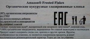 Хлопья органические кукурузные глазированные, amazon® frosted flakes, 400г