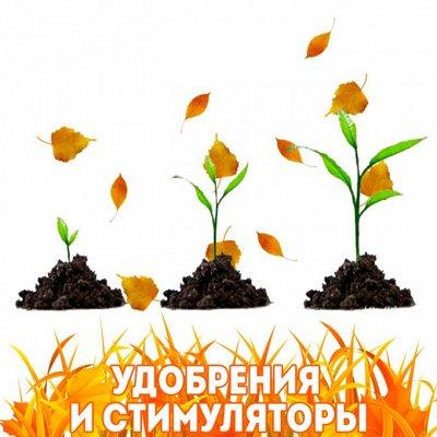 Дом, Сад, Огород - урожай на круглый год! — Удобрения и стимуляторы роста — Удобрения и агрохимия