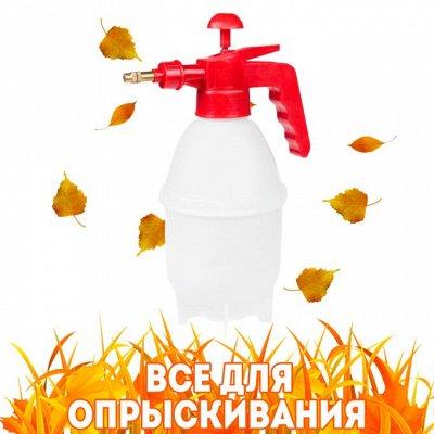 Дом, Сад, Огород - урожай на круглый год! — Полив/ опрыскивание — Инструменты и инвентарь