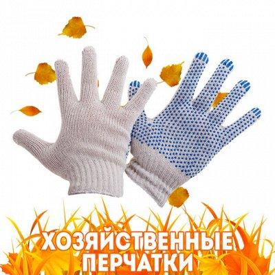Дом, Сад, Огород - урожай на круглый год! — Перчатки хозяйственные/ резиновые — Садовый инвентарь