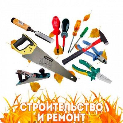 Нужная покупка👍Чистый дом — Строительство/ ремонт🧹 — Инструменты и оборудование