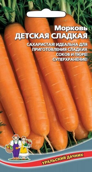 Морковь Детская Сладкая (Марс) (среднеспелая,до22см,до140гр,оранжевая,не растрескивается,лежкая)