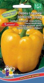 Перец сладкий Золотое Чудо (УД) (кубовидный, золотисто-желтый, 5-7 мм, салатный)