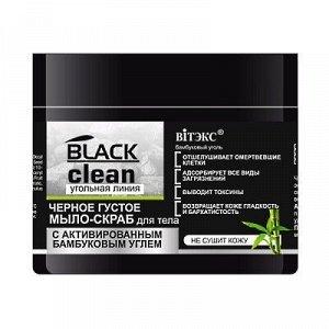 Biтэкс Black Clean. Угольная Линия Черное густое мыло-скраб для тела 300 мл