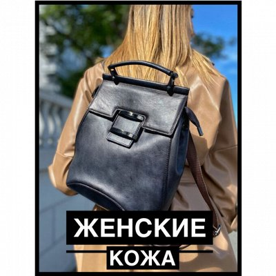 ✅Сумки натур кожа, женское и мужское - раздача 2-3 дня✅ — НОВОЕ ПОСТУПЛЕНИЕ Женские сумки, натуральная кожа — Сумки на плечо
