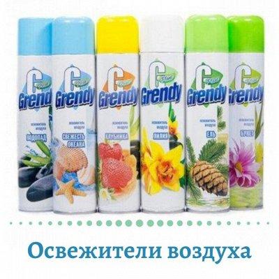 ✅Качественная российская химия для уборки и стирки — Освежители воздуха Гренди — Освежители воздуха