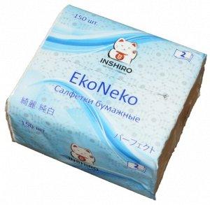 Салфетки в мягкой упаковке  INSHIRO EkoNeko  2-х. сл. белые  (150 шт.) 1/8/128  EN044