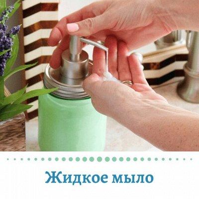 ✅Качественная российская химия для уборки и стирки — Жидкое мыло от 54 руб. Объем 0,5л и 5л — Гели и мыло