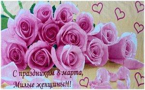 Полотенце пляжное С ПРАЗДНИКОМ 8 МАРТА , МИЛЫЕ ЖЕНЩИНЫ - розы р-р70х140