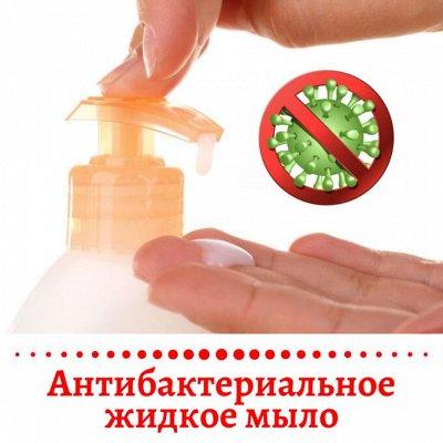 ✅Качественная российская химия для уборки и стирки — Антибактериальное жидкое мыло от 74 руб. — Гели и мыло