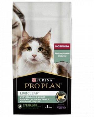 Pro Plan LiveClear Sterilised сухой корм для стерилизованных кошек Индейка 1,4кг АКЦИЯ!