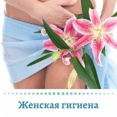 ✅Качественная российская химия для уборки и стирки — Женская гигиена — Женская гигиена