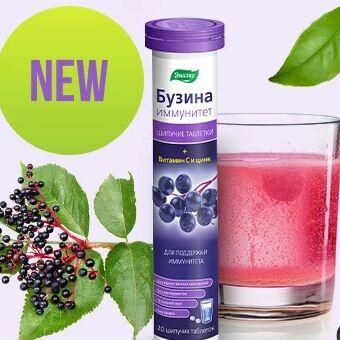 O`Vitaмины- Аптечка! Здоровье и красота! Для иммунитета! — Иммунитет- Аскорбинка, Леденцы, Сиропы — Витамины, БАД и травы