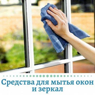 9 кг порошка Teon для белого и цветного белья за 519 руб. — Чистящие средства для мытья окон и зеркал — Для стекол и зеркал