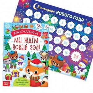 Новогодний набор 2021 12 книг в подарочной коробке