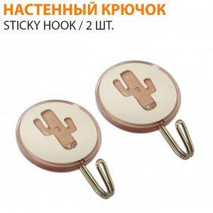 Настенный крючок Sticky Hook / 2 шт.