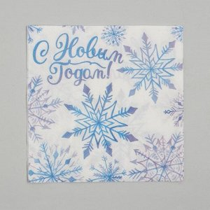 Салфетки бумажные «С Новым годом», снежинки, 25х25 см, 20 шт.