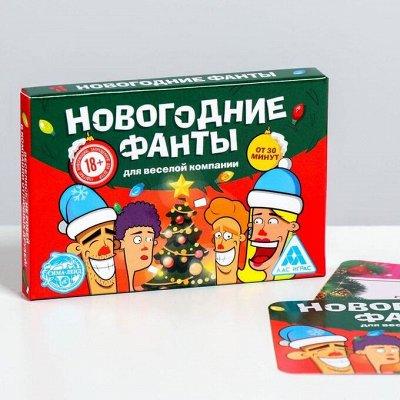 (20161)Новогодний МиллиON - 85 — Новогодние игры для взрослых — Все для Нового года