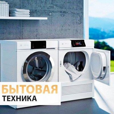 ♚Elite Home♚ Наши рекомендации - ваши мечты!  — Бытовая техника для дома — Бытовая техника