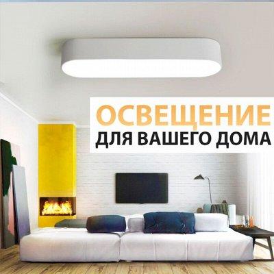 ♚Elite Home♚ Мебель для дома — Лампы/Ночники🔮 — Для дома