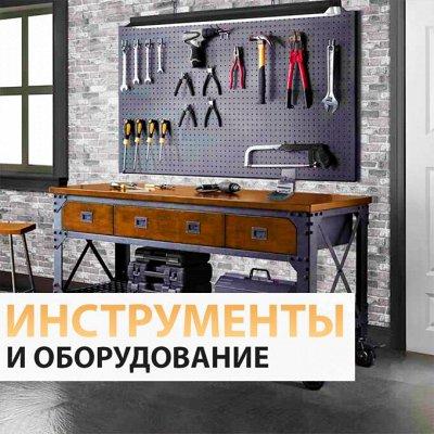 ♚Elite Home♚ Наши рекомендации - ваши мечты!  — Инструменты — Для ремонта
