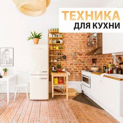 ♚Elite Home♚ Наши рекомендации - ваши мечты!  — Техника для кухни — Бытовая техника