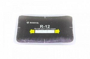 Пластырь радиальный R-12 (70*120 мм) Rossvik