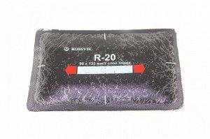 Пластырь радиальный R-20 (термо) (90*135мм/2сл.) Rossvik