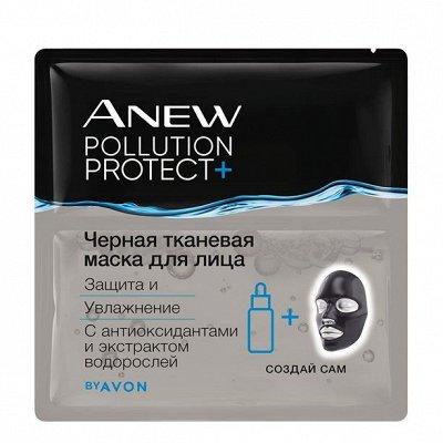 AVON 13/2020 - шок-цены! Много новинок! — Для лица-Выбери свою маску — Уход проблемной кожи