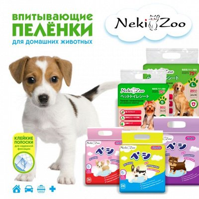 MANEKI - Туалетная бумага . — Пеленки для животных. — Уход