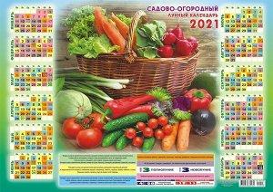 """Листовой календарь на 2021 год А3 """"Садово-Огородный"""""""