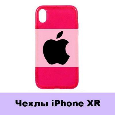 GSM-Shop. Защитные стёкла и аксессуары  — Чехлы iPhone XR — Для телефонов