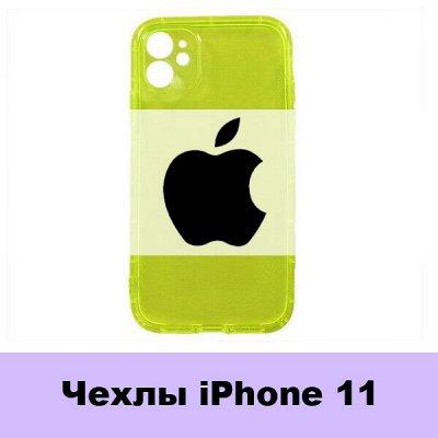GSM-Shop. Защитные стёкла и аксессуары — Чехлы iPhone 11 — Для телефонов