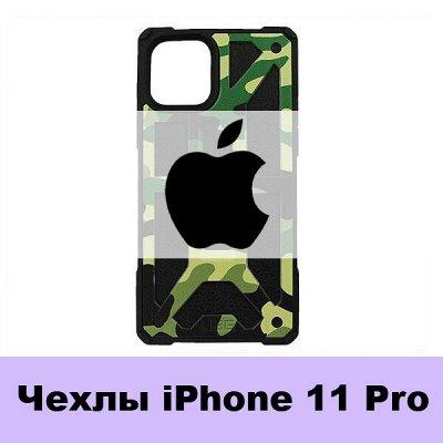 GSM-Shop. Защитные стёкла и аксессуары — Чехлы iPhone 11 Pro — Для телефонов