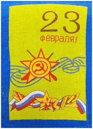 Полотенце махровое 23 ФЕВРАЛЯ р-р 35х55