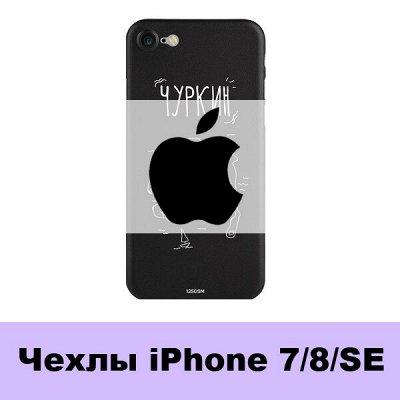 GSM-Shop. Защитные стёкла и аксессуары — Чехлы iPhone 7/8/SE 2020 — Для телефонов